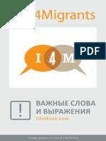I4M Essential Phrases (RUSSIAN-SWEDISH)