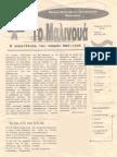 Το 2ο Περιοδικό του ΟΕΜ Αύγουστος 1999