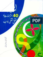 islam par 40 aiterazat k aqli naqli jawaab