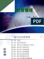 旅行社经营管理电子教案(1).pptx
