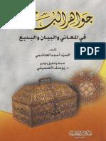 Jawahirul Balaghoh - Sayyid Ahmad Al Hasyimi
