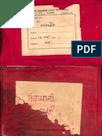Tantra Dhani 5625 Alm 25 Shlf 5 1151 K Devanagari - Tantra