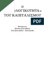 E Orthologikoteta Tou Kapitalsimou - Kornelios Kastoriades