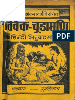 Vivek Chudamani - Gita Press Gorakhpur