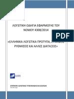 Λογιστική Οδηγία εφαρμογής του ν_4308_2014