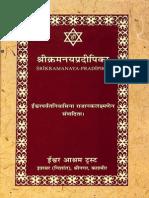 Sri Kramanaya Pradipika - Swami Lakshman Joo