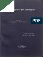 Amriteshwar Bhairava Mahimna Stotra - Swami Lakshman Joo
