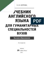 Uchebnik Po Angliyskomu Yaziku Dlya Gumanitariev