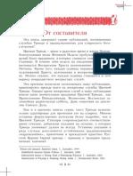 Pentacostarion, Triod Tzvietnaya
