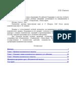 К.В. Симонов - Политический анализ