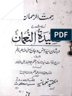 Qaseedah Nomaniyah [Arabic/Farsi/Urdu]