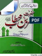 Shan'e Hudhrat Umar al-Farooq (Radhi Allah Anhu) [Urdu]