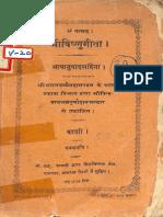 Vishnu Gita Hindi Translation 1919 - Bharat Dharma Maha Mandal