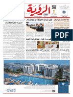Alroya Newspaper 18-10-2015