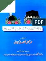 Inayat Ul Darain Fi Salat Ala Syed Ul Saqlain by Muhammad Jameel Naqshbandi Kailani