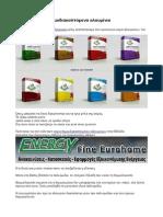 Ανακαίνιση με θερμοδιακοπτόμενα αλουμίνια