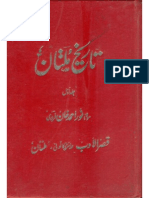 Tareekh Multan-Vol 1 by Maulana Noor Ahmad Khan Faridi