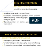 E H E 1a - 2014-2015