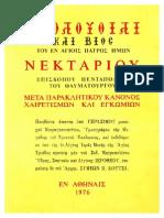 Akoloythia Anakomidis Ieron Leipsanon Ag. Nektarioy_03.09.