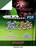 Bachpan'e Mustafa Wa Meelad'e Mustafa (Alehe Salat-O-Salam) [Urdu]