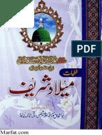 Meelad Sharif [Urdu]
