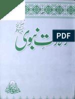Wiladat'e Nabavi (Alehe Salat-O-Salam) [Urdu]