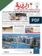 Alroya Newspaper 19-10-2015