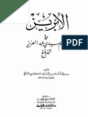 bring up genius pdf مترجم تحميل