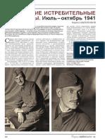 Истребительные батальоны УНКВД Москвы, 1941