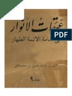 AbaghaatAlanwaar9