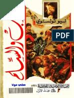 الحرب والسلم- ليو تولستوي # إليك كتابي