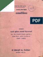 Parapraveshika - Swami Purnananda.pdf