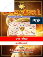 Bhavishya Chandrika Sample