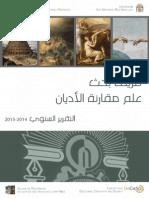 التقرير السنوي لفريق بحث علم مقارنة الأديان