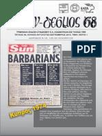 Σύνδεσμος 68 / Τεύχος 80 / Ιούλ - Αυγ - Σεπ 2015