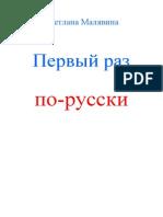 Introducción Al Ruso