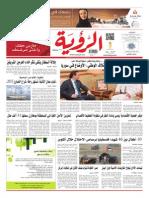 Alroya Newspaper 20-10-2015