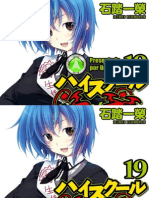 HighSchool DXD [Vol. 19] [Life 0 - Up!Subs.]