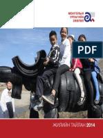 ACM Annual Report 2014 Mon Final
