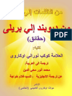 Deoband say Bareilly - Arabic