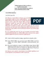 මානව හිමිකම් කවුන්සලයේ 30 වන සැසිවාරය - කෙටුම්පත් යෝජනාවලිය | UN HRC Resolution on Sri Lanka Analysis (Sinhala)