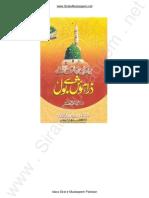 Ye Shaan e Risalat hai Zara hosh se bol by Mufti Ashraf Asif Jalali