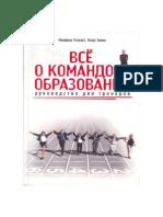 _Геллерт М., Новак К., Все о Командообразовании