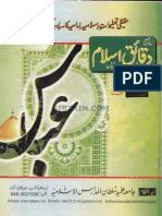 Daqaeq-e-Islam October2015