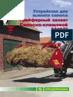 Schaufel-zange_ru (2) Устройства Для Выемки Силоса Грейферный Захват Силосно-клещевой Захват