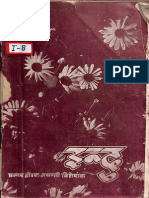 Indu Prasad Diamond Jubilee Issue - Ed Rai Krishna Das
