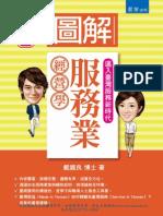 3M73圖解服務業經營學試閱檔