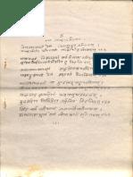 Svachchanda Bhairava Stotra Xerox of Hand Written Copy - Found at Swami Ram Shaiva Ashram