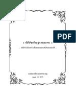 vichitraviiramaalaamantra