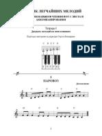 easy sheet music, reading exercise
